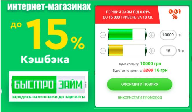 bystrozajm_novyj-_banner