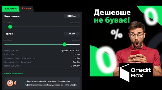 creditbox_banner