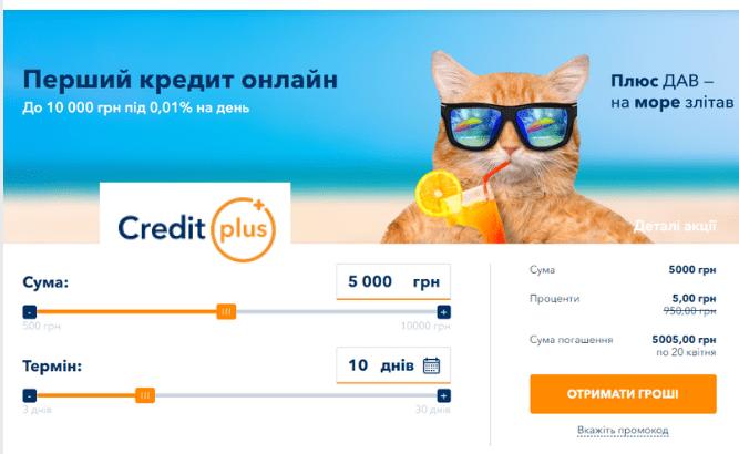 creditplus_banner