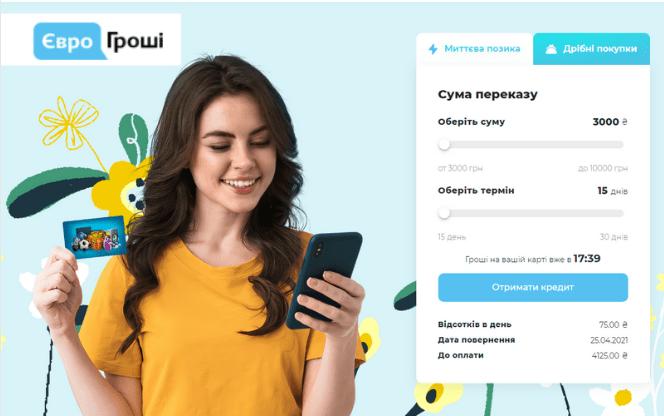evrogroshi_banner