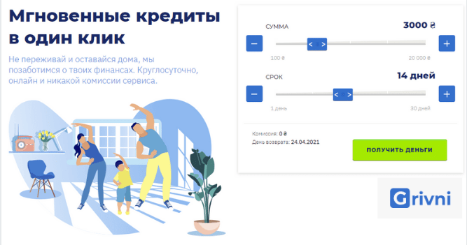 GRIVNI_баннер