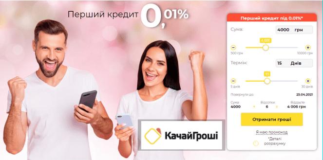 Качай Гроши_баннер