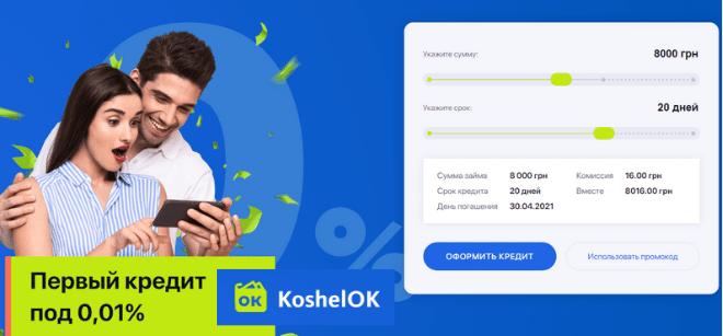 koshelek_banner