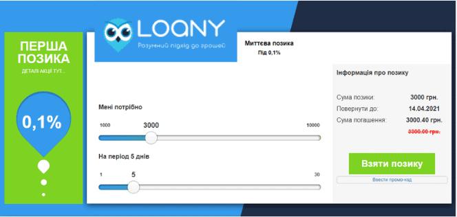 loany_banner
