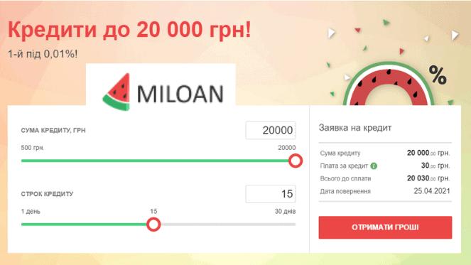 miloan_banner