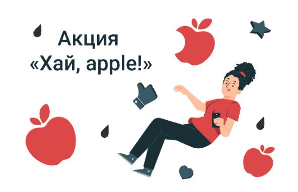 akcziya-haj-apple