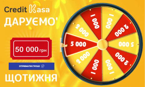 akcziya-credit-kasa